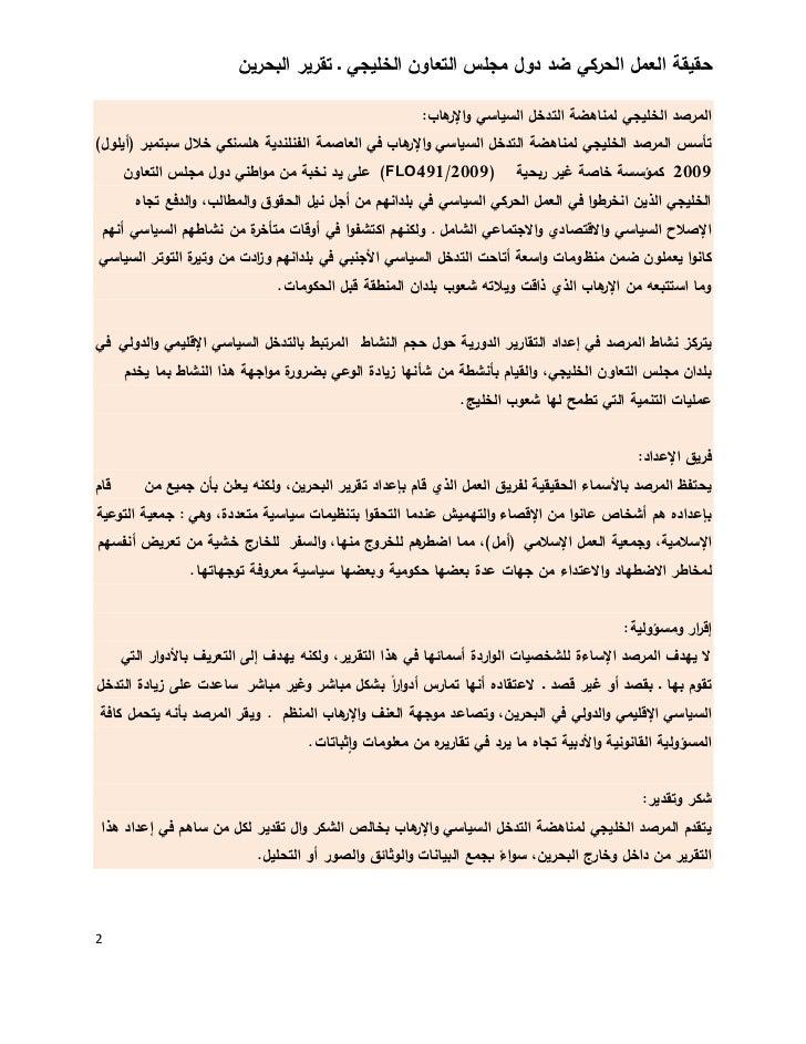 Bahrain report Slide 2