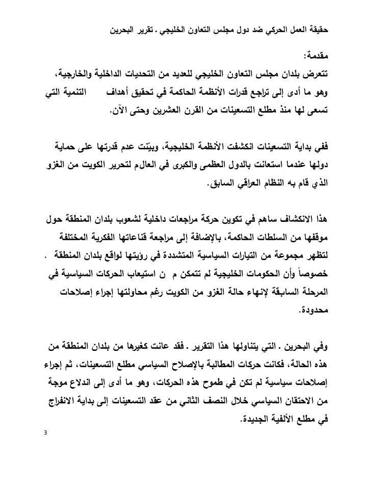 Bahrain report Slide 3