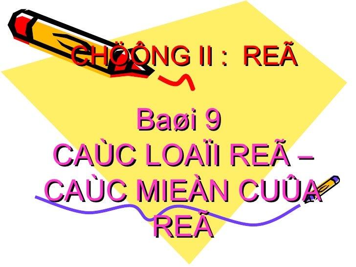 CHÖÔNG II :  REÃ Baøi 9  CAÙC LOAÏI REÃ – CAÙC MIEÀN CUÛA REÃ