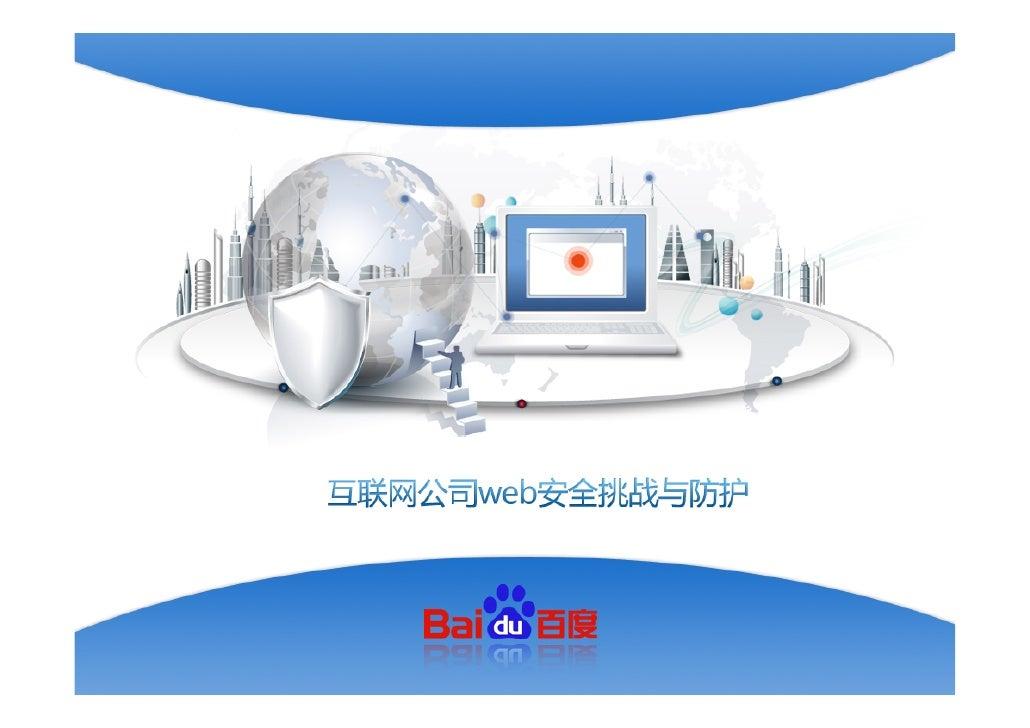 目录    Web应用的发展历程     互联网公司web安全的挑战     站在攻击者的角度     站在防护者的角度     Q&A
