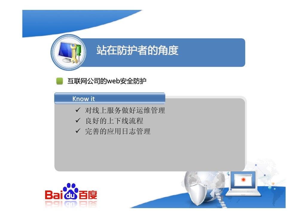 站在防护者的角度  互联网公司的web安全防护  Knowitmuchmore!  端口扫描以发现隐藏开放的服务(我们有所有  网络资源的清单)  应用级扫描以发现开放服务的安全漏洞(特别  是web服务的检查)  应用程序分析(分析...