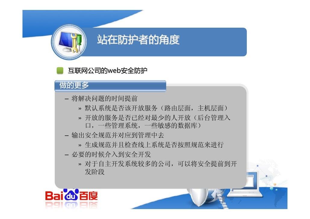 站在防护者的角度         外网web安全            安全管理     安全策略             安全监控