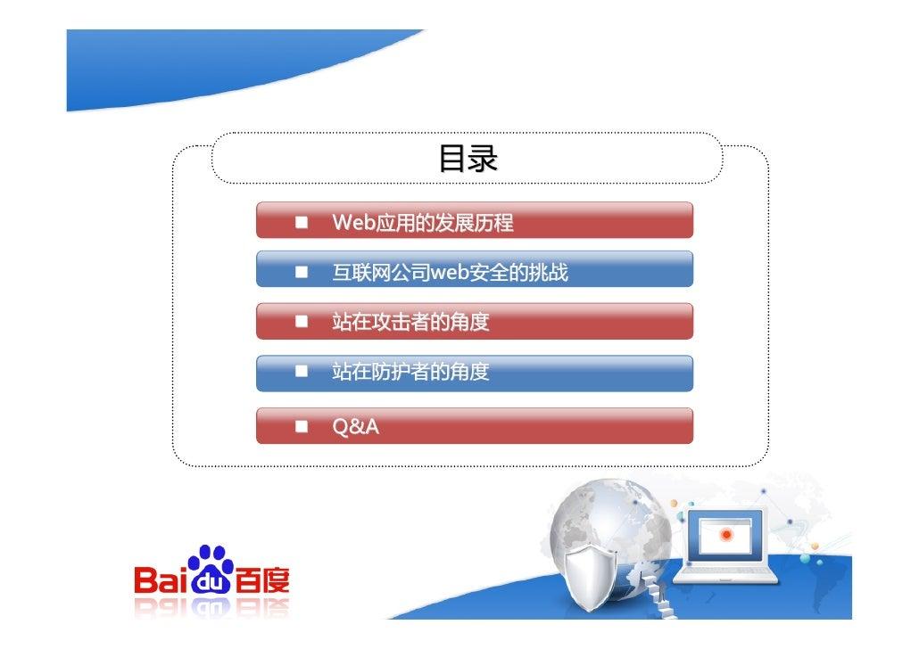 Web应用的发展历程       过去    现在    将来    找清楚你的位置,你在哪?