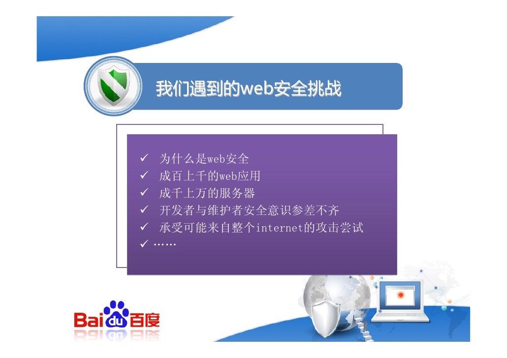 站在攻击者的角度               Knowit  目标公司的网络分布             目标网络里的应用分布 – 搜索引擎                    – Nmap+Amap(ssh, – Dns遍历       ...