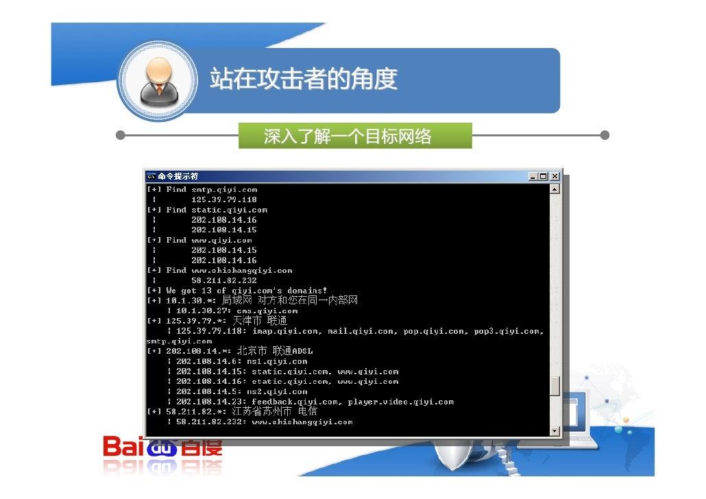 站在攻击者的角度                              Hackit 尝试网络应用里的各种漏洞                            攻击web应用 – Ssh/ftp/mysql/oracle等等弱   ...
