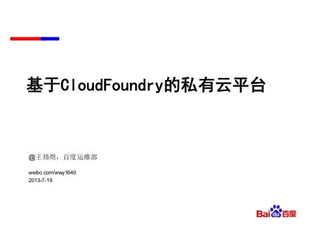 基于CloudFoundry的私有云平台 @王炜煜,百度运维部 weibo.com/wwy1640 2013-7-19