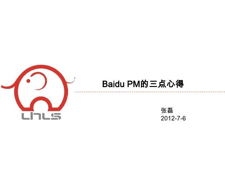 Baidu PM的三点心得         张磊         2012-7-6
