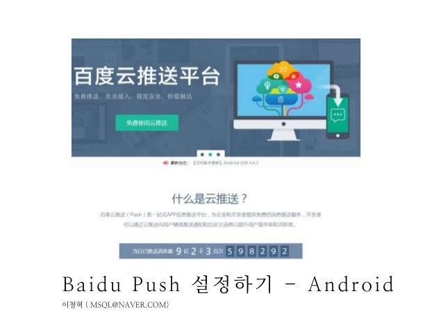 작성이유 http://docs.aws.amazon.com/ko_kr/sns/latest/dg/mobile-push-baidu.html