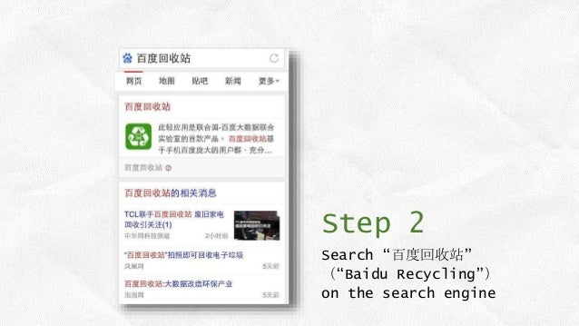 Innovation in China: e-waste recycle mobile app