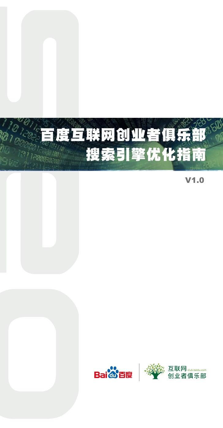 百度互联网创业者俱乐部    搜索引擎优化指南          V1.0