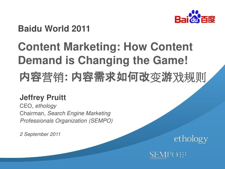 Baidu World 2011Content Marketing: How ContentDemand is Changing the Game!内容营销: 内容需求如何改变游戏规则Jeffrey PruittCEO, ethologyCha...