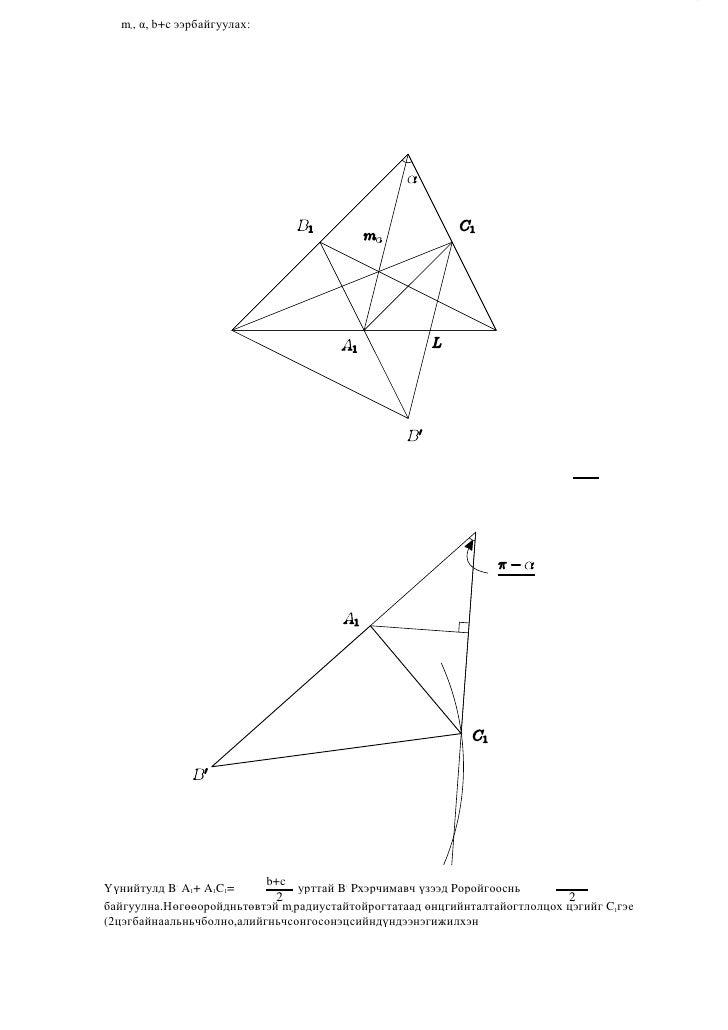 m , α, b+c ээрбайгуулах:    a                           b +cҮүнийтулд B A1+ A1C1=            ′                            ...