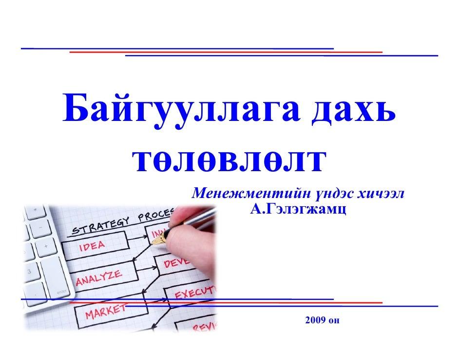 Байгууллага дахь   төлөвлөлт      Менежментийн үндэс хичээл            А.Гэлэгжамц                   2009 он