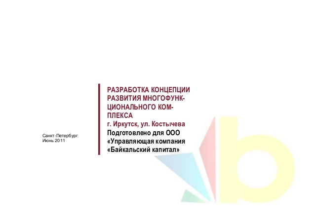 РАЗРАБОТКА КОНЦЕПЦИИ                  РАЗВИТИЯ МНОГОФУНК-                  ЦИОНАЛЬНОГО КОМ-                  ПЛЕКСА       ...
