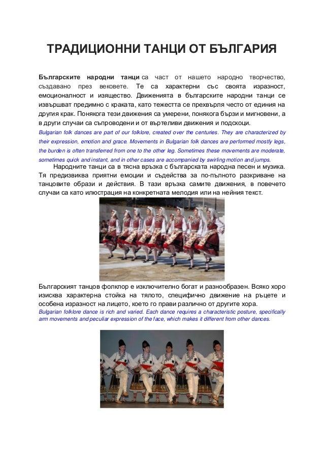 ТРАДИЦИОННИ ТАНЦИ ОТ БЪЛГАРИЯ Българските народни танци са част от нашето народно творчество, създавано през вековете. Те ...
