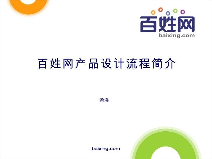 百姓网产品设计流程简介 baixing.com 梁溢