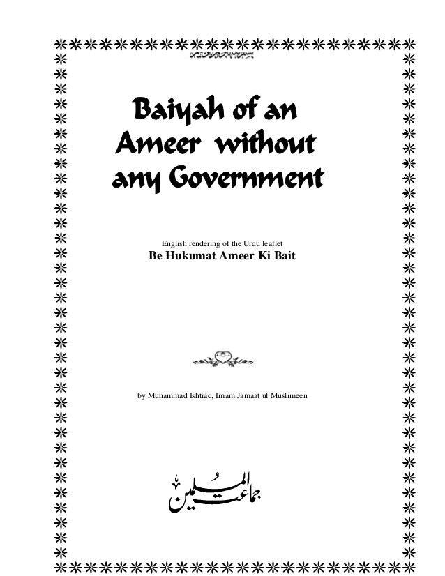 English rendering of the Urdu leaflet Be Hukumat Ameer Ki Bait by Muhammad Ishtiaq, Imam Jamaat ul Muslimeen