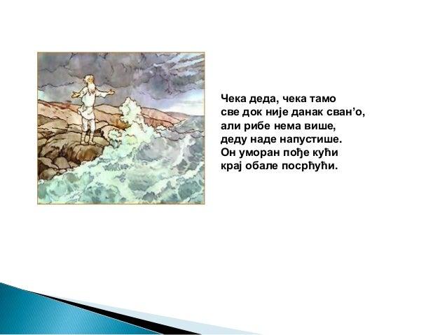 Аутор презентације: Снежана ШевићСве слике и текст су преузети са интернета.