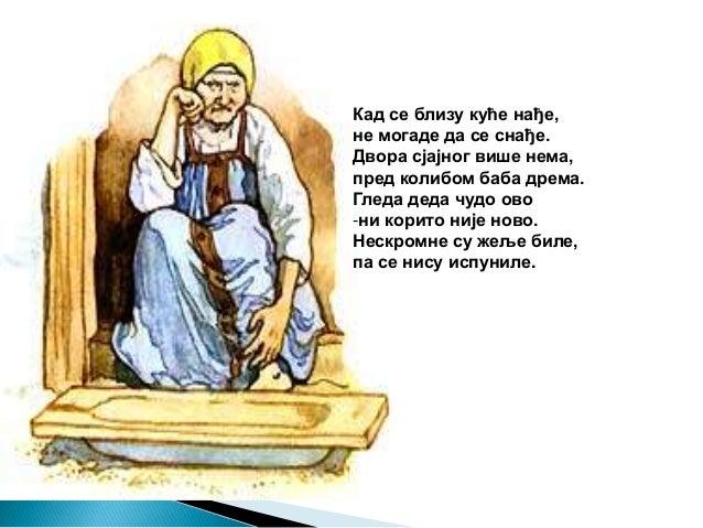 Бајка о рибару и рибици - А. С. Пушкин