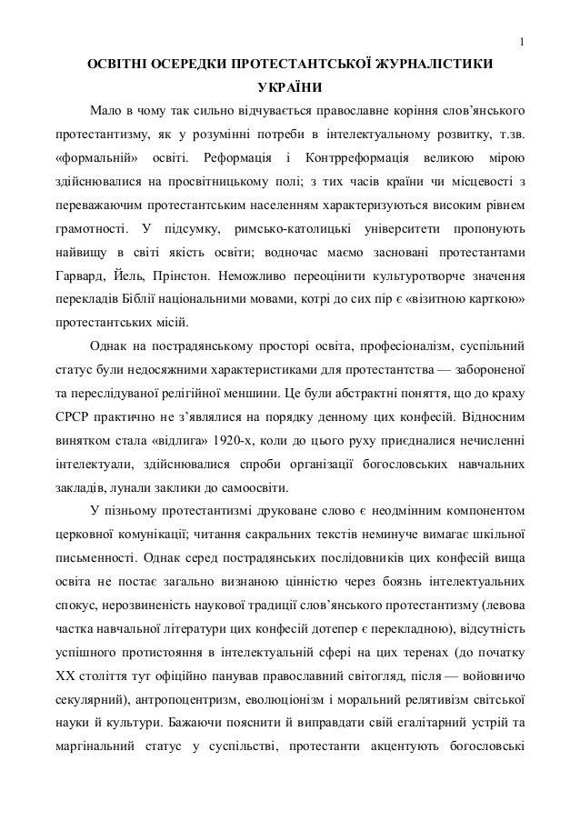 1 ОСВІТНІ ОСЕРЕДКИ ПРОТЕСТАНТСЬКОЇ ЖУРНАЛІСТИКИ УКРАЇНИ Мало в чому так сильно відчувається православне коріння слов'янськ...