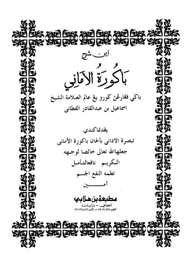 Kitab Bakurah.amani