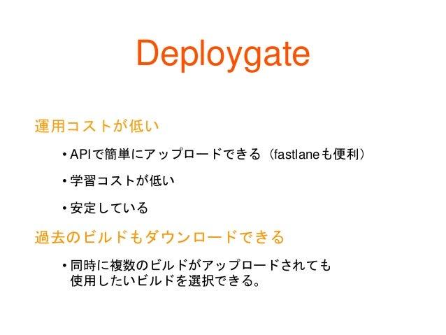まとめ • Jenkinsパラメータ付きビルド + Deploygateで 実機確認時間を大幅に削減できました。 • ベータ配信のファーストステップとしておすすめです 。 • お知らせ…