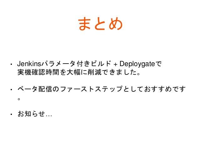 Jenkins + Deploygateを使った簡単ベータ配信