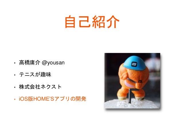 自己紹介 • 高橋庸介 @yousan • テニスが趣味 • 株式会社ネクスト • iOS版HOME'Sアプリの開発