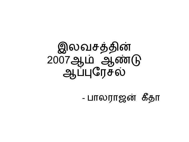 இலவசத்தின் 2007 ஆம் ஆண்டு ஆப்புரேசல் -  பாலராஜன் கீதா