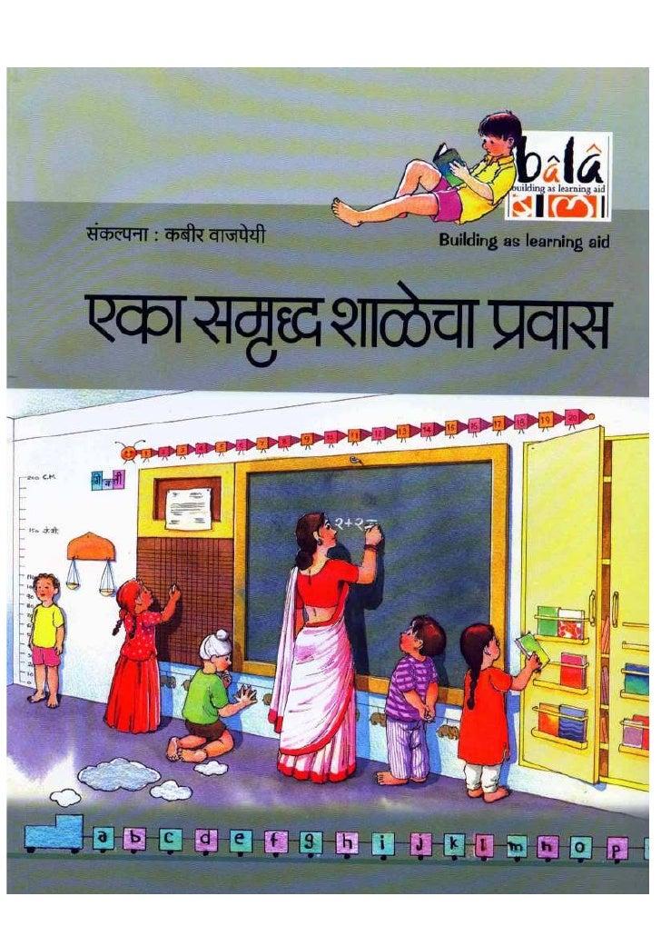 Bala marathi