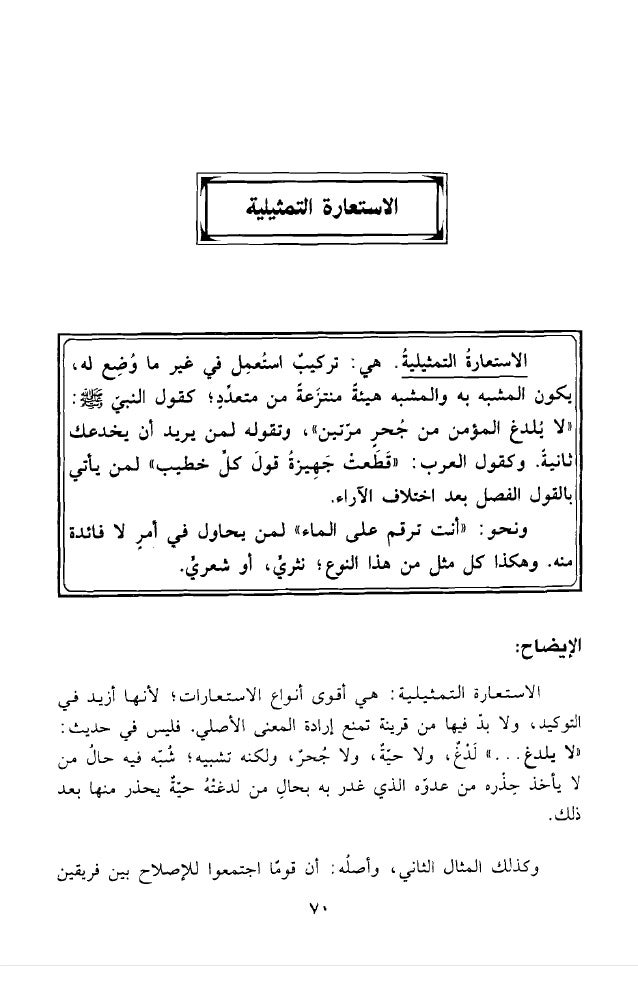 Kitab Balaghotul Muyassar