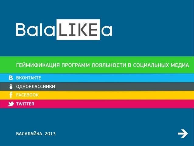 Балалайка. Геймификация программ лояльности в социальных медиа.