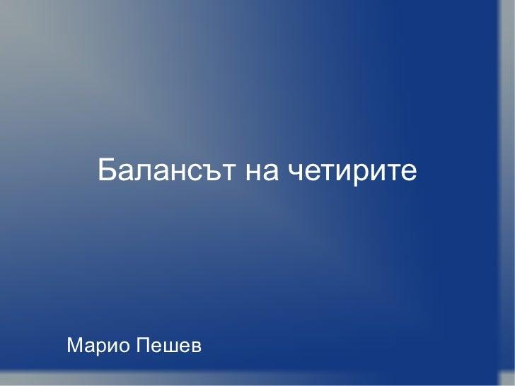 Балансът на четирите Марио Пешев
