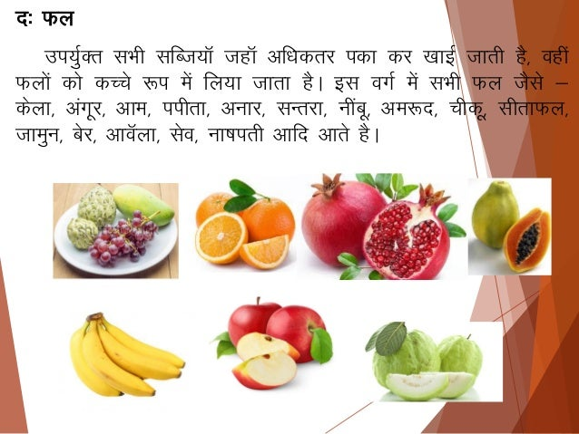Proteins के आहार स्रोत Protein Food Source in Hindi