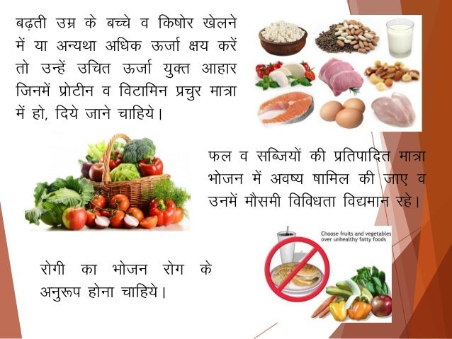 Balance diet hindi copy 55 forumfinder Images