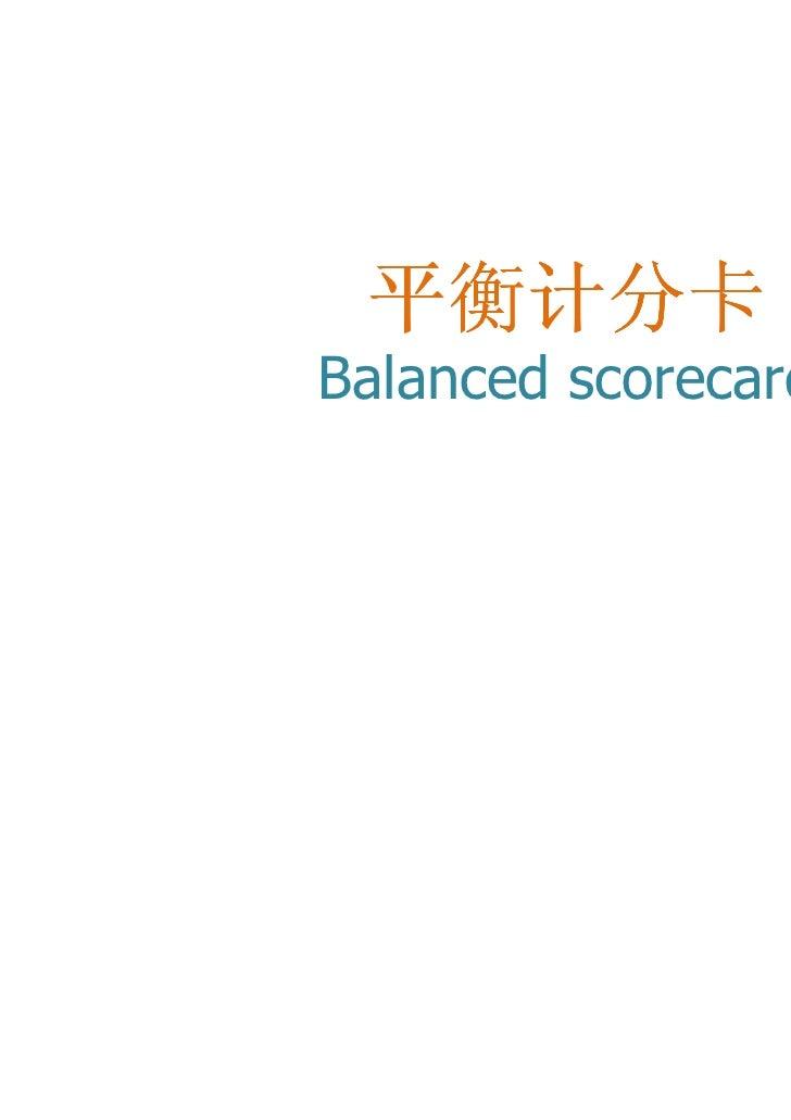 平衡计分卡Balanced scorecard