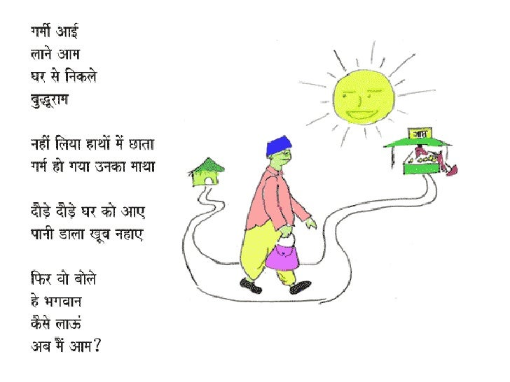 Hindi Poetry For Kids