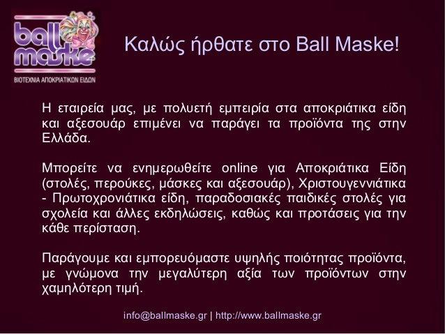 a6ecf817597 Αποκριάτικα Είδη και Αποκριάτικα Αξεσουάρ Ball Maske
