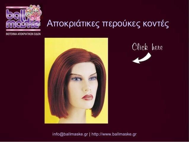 e265b8a8967 ... http://www.ballmaske.gr Αποκριάτικες περούκες κοντές ...
