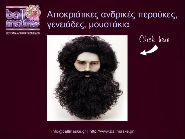 a3bd9eca9b0 ... http://www.ballmaske.gr Αποκριάτικες ανδρικές περούκες, γενειάδες,  μουστάκια ...