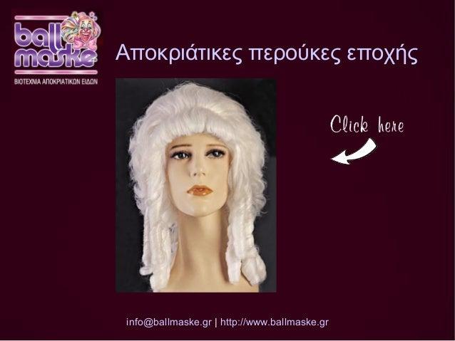 69535616af2 Ball maske-αποκριάτικα-είδη-και-αξεσουάρ