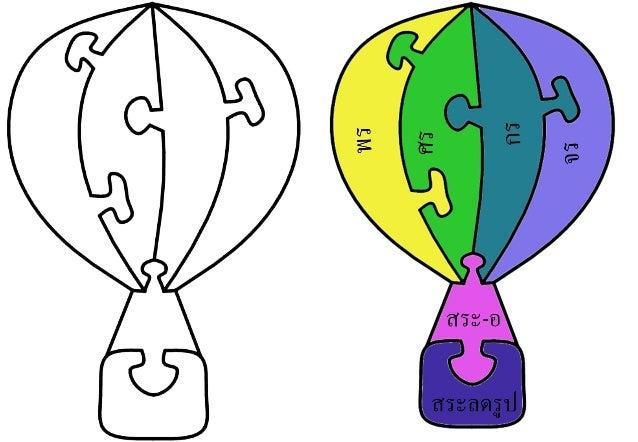 Balloon puzzle
