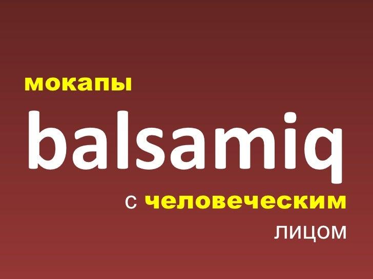 мокапы<br />balsamiq<br />с человеческим<br />лицом<br />