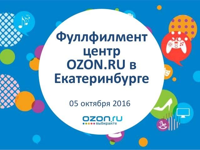 Фуллфилмент центр OZON.RU в Екатеринбурге 05 октября 2016