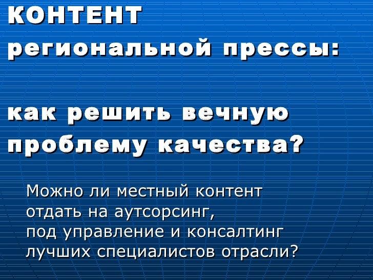КОНТЕНТ  региональной прессы:  как решить вечную проблему качества? Можно ли местный контент  отдать на аутсорсинг,  под у...