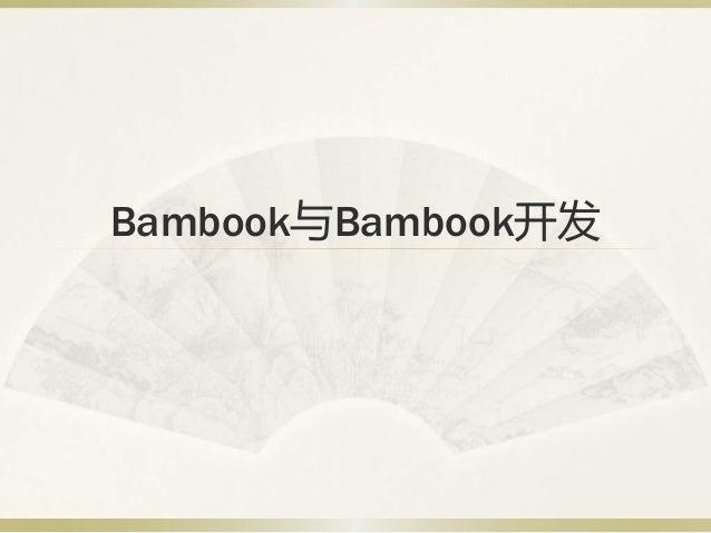 Bambook与Bambook开发