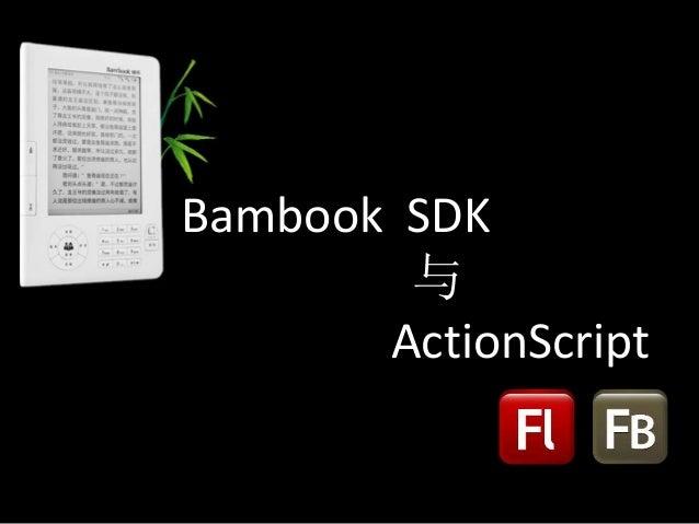Bambook SDK 与 ActionScript