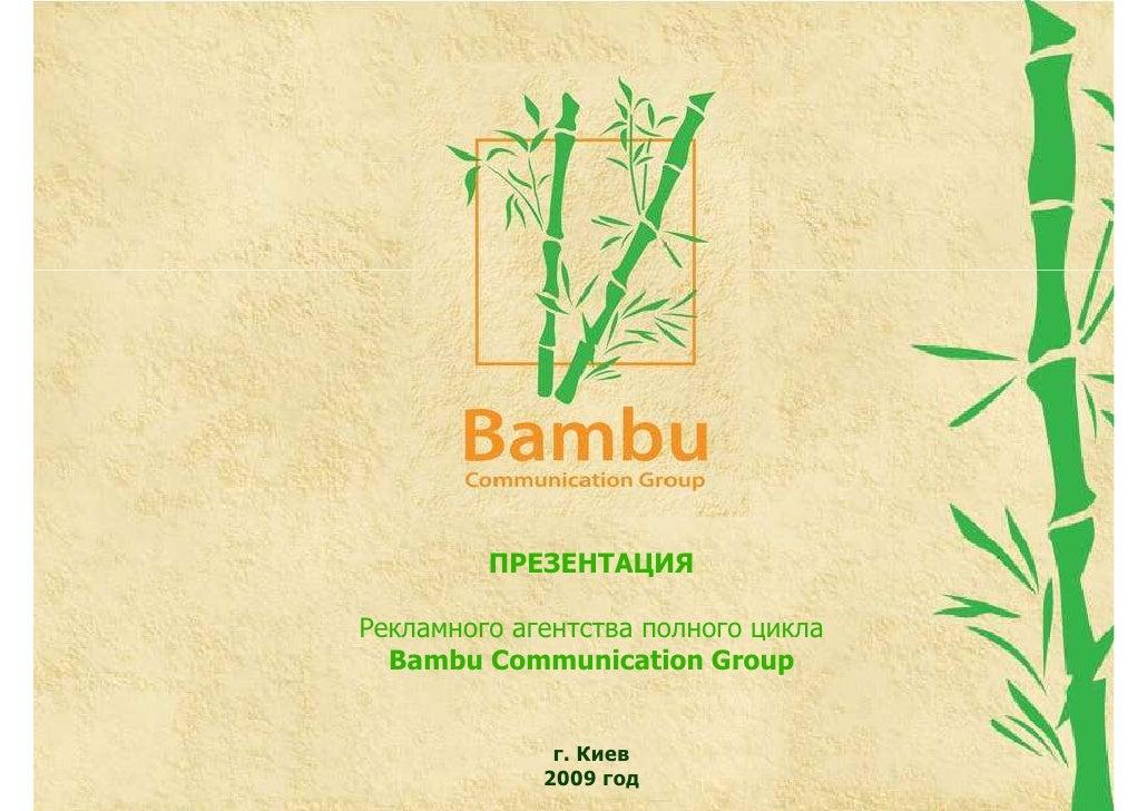 ПРЕЗЕНТАЦИЯ  Рекламного агентства полного цикла   Bambu Communication Group                 г. Киев              2009 год