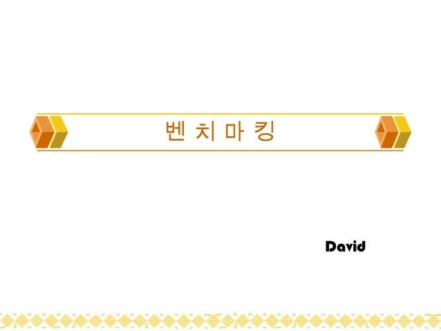 벤 치 마 킹 David