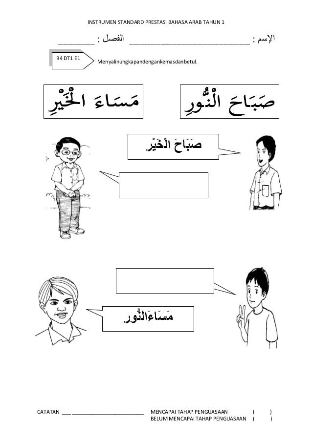 Band 4 Bahasa Arab Tahun 1 Kssr